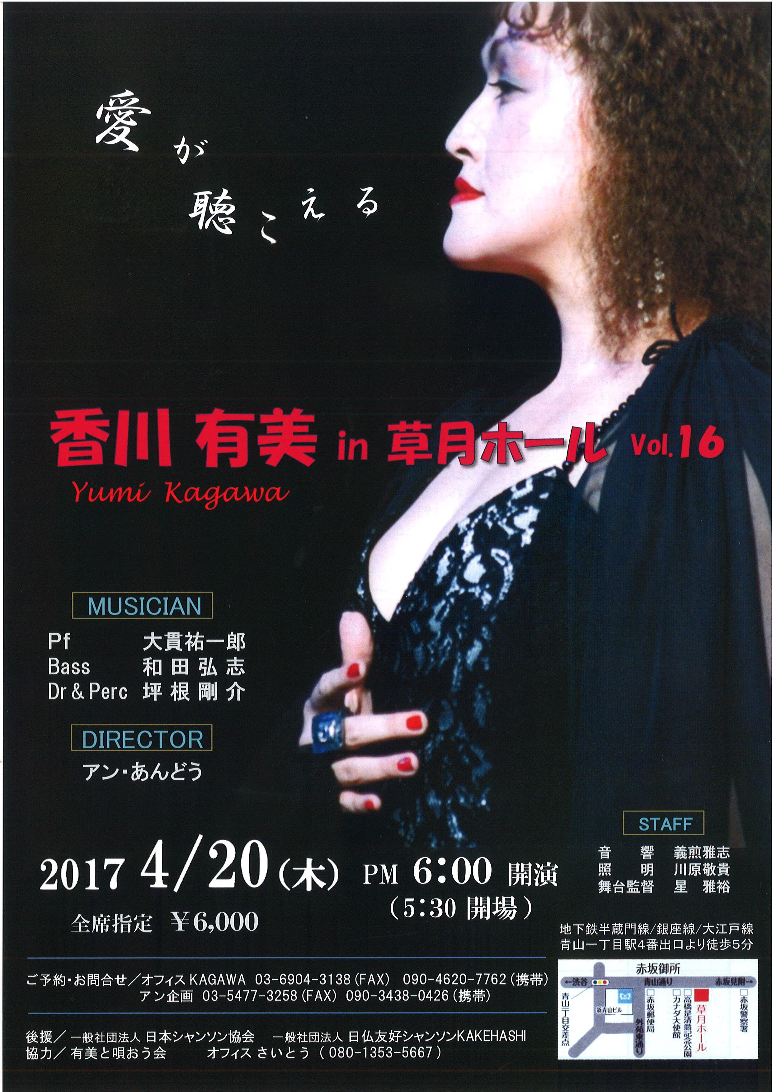 2017_420_香川有美in草月ホール.jpg