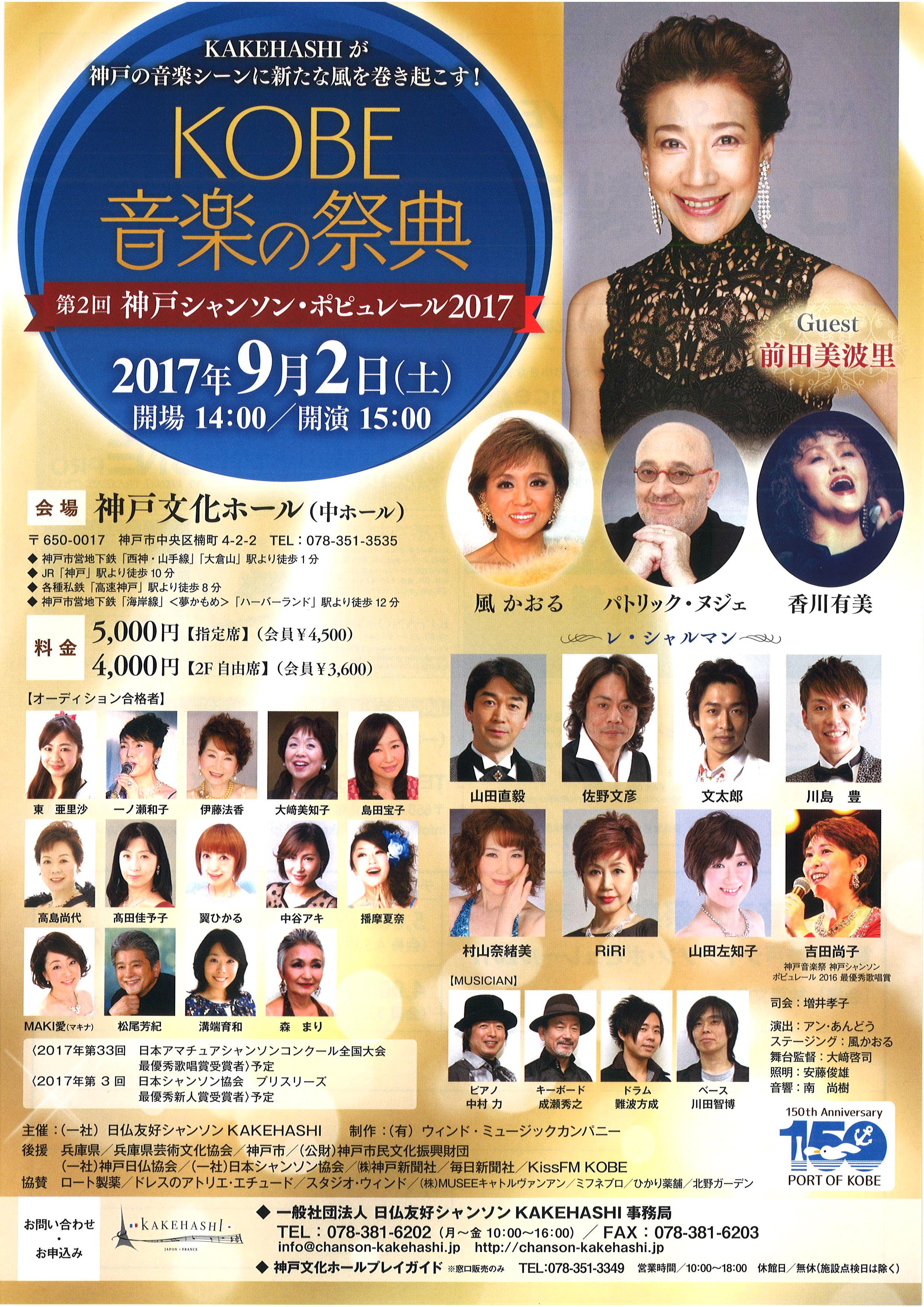 20170902神戸シャンソン・ポピュレール.jpg