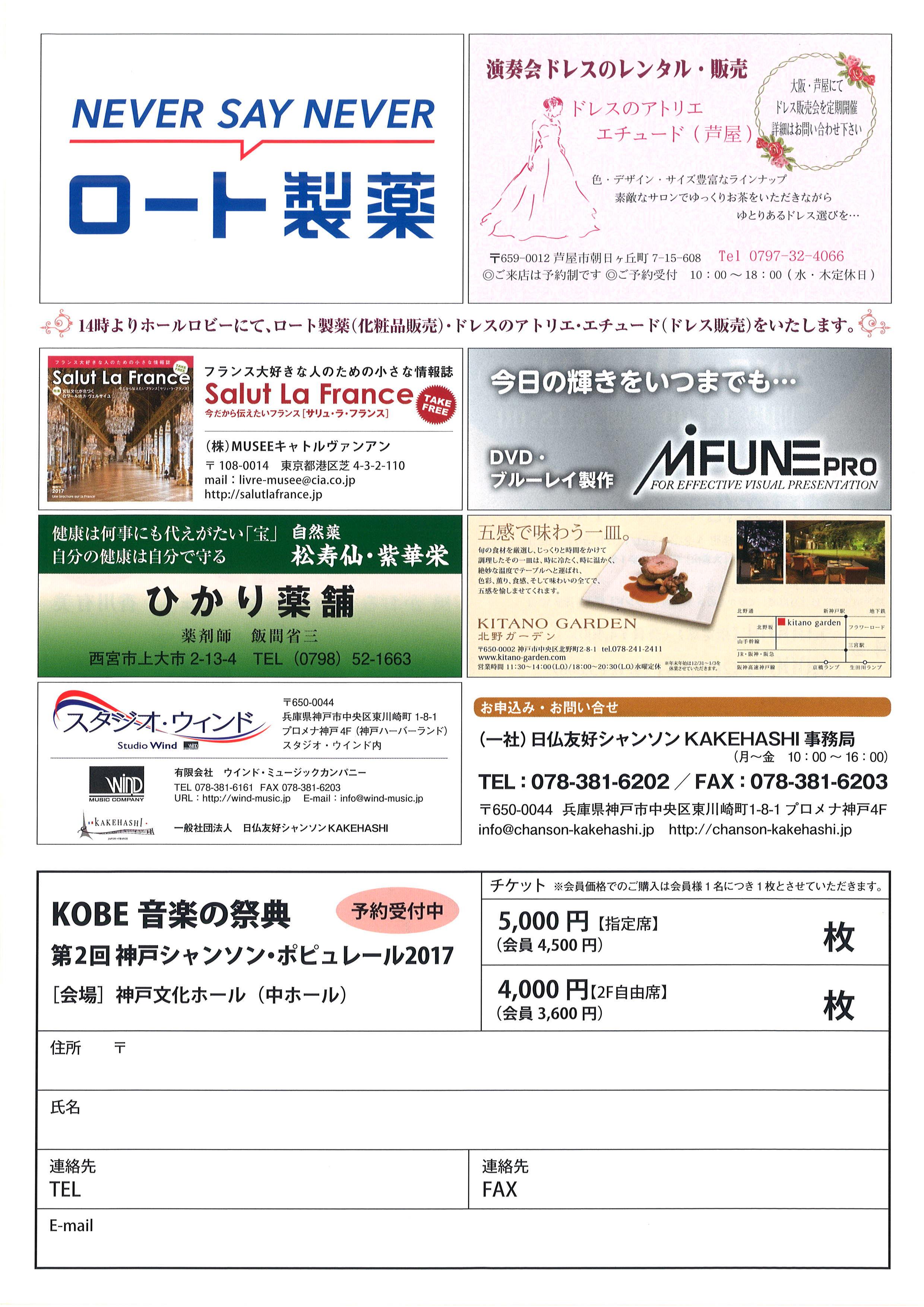 2017/06/20170902神戸シャンソン・ポピュレール02.jpg