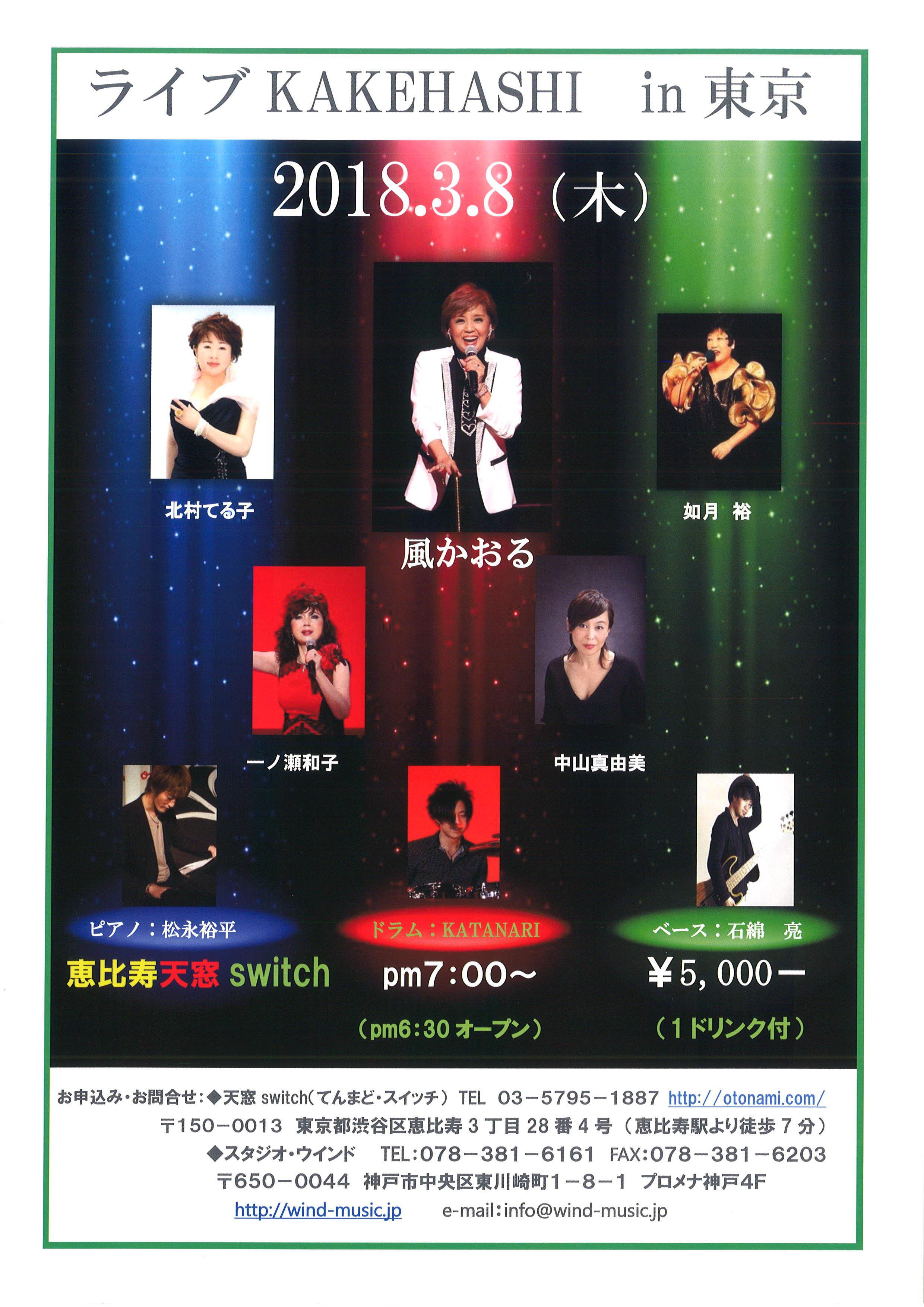 ライブKAKEHASHI-in東京.jpg