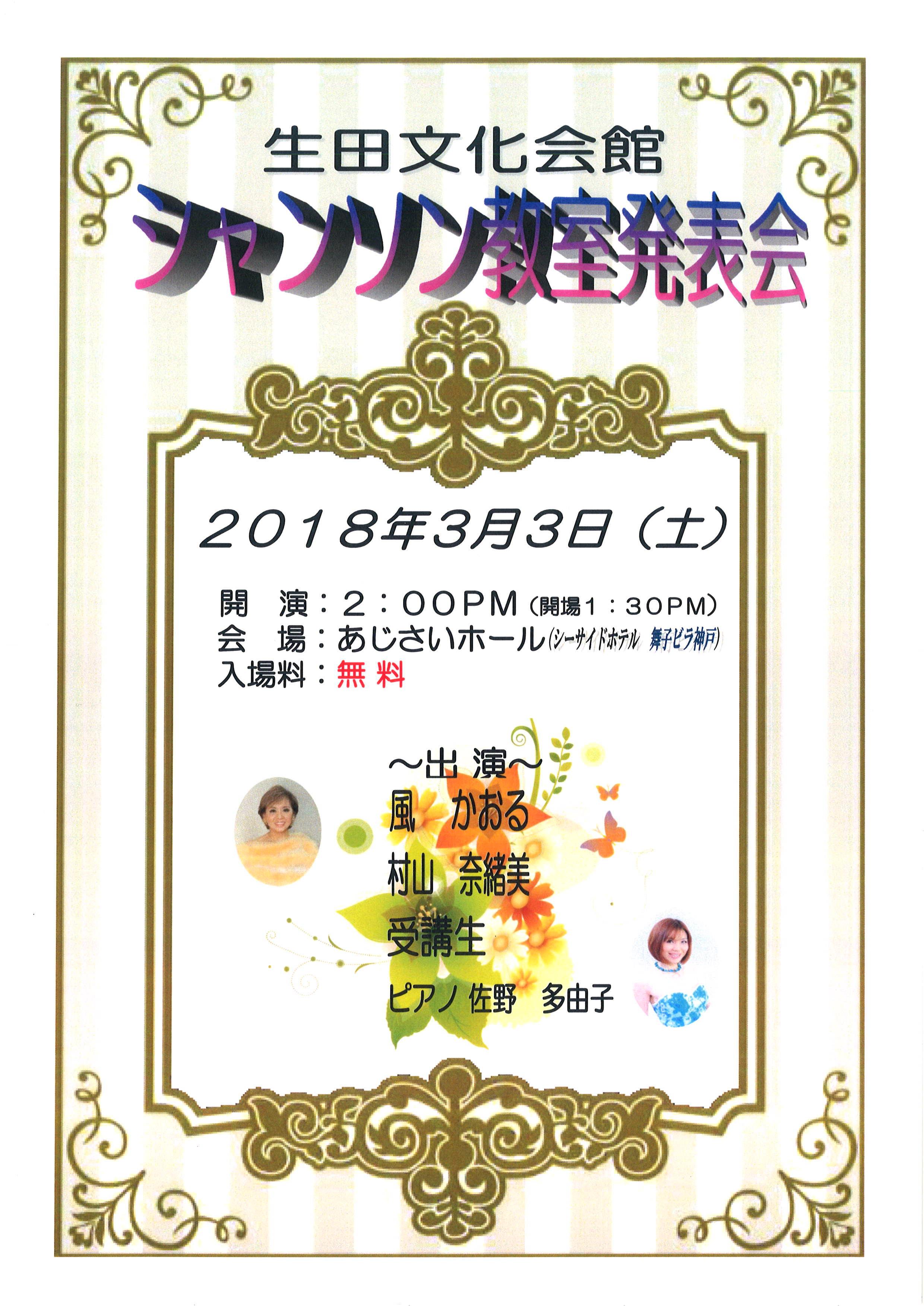 生田文化会館発表会.jpg