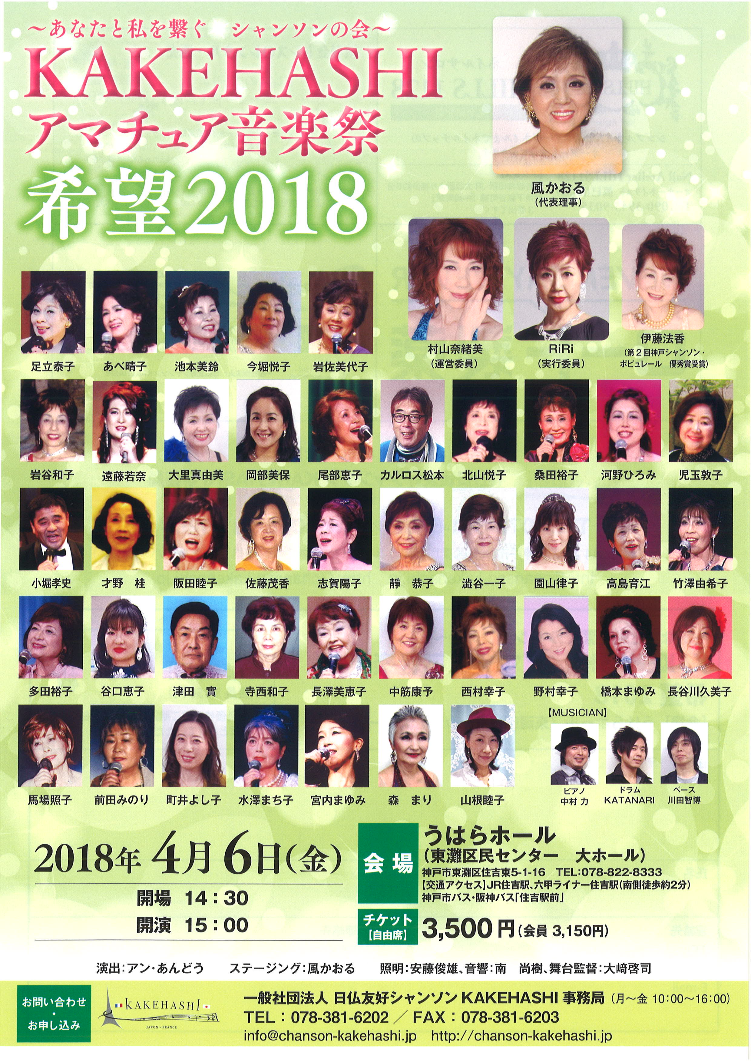 KAKEHASHIアマチュア音楽祭-希望2018.jpg