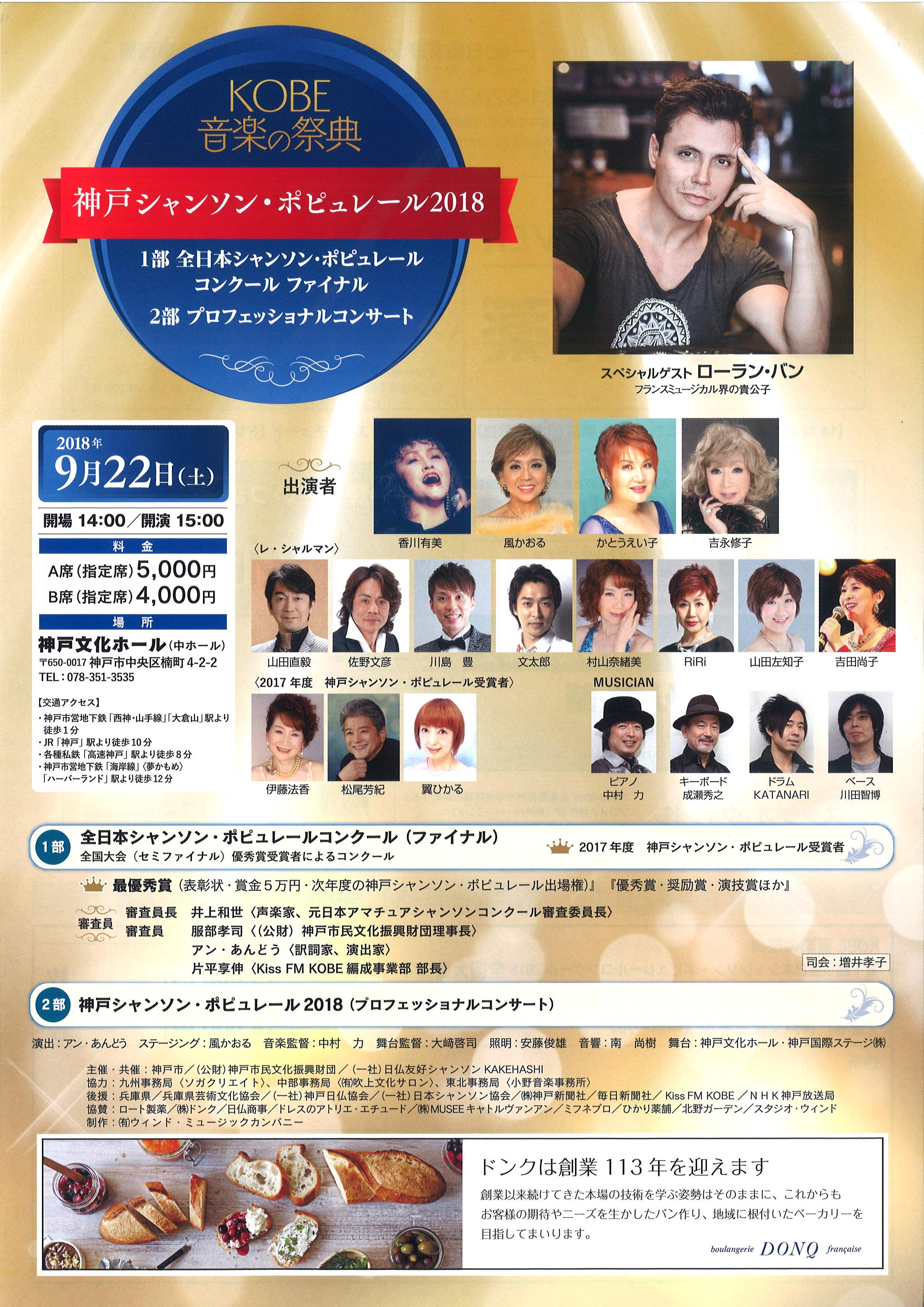 KOBE音楽の祭典 神戸シャンソン・ポピュレール2018