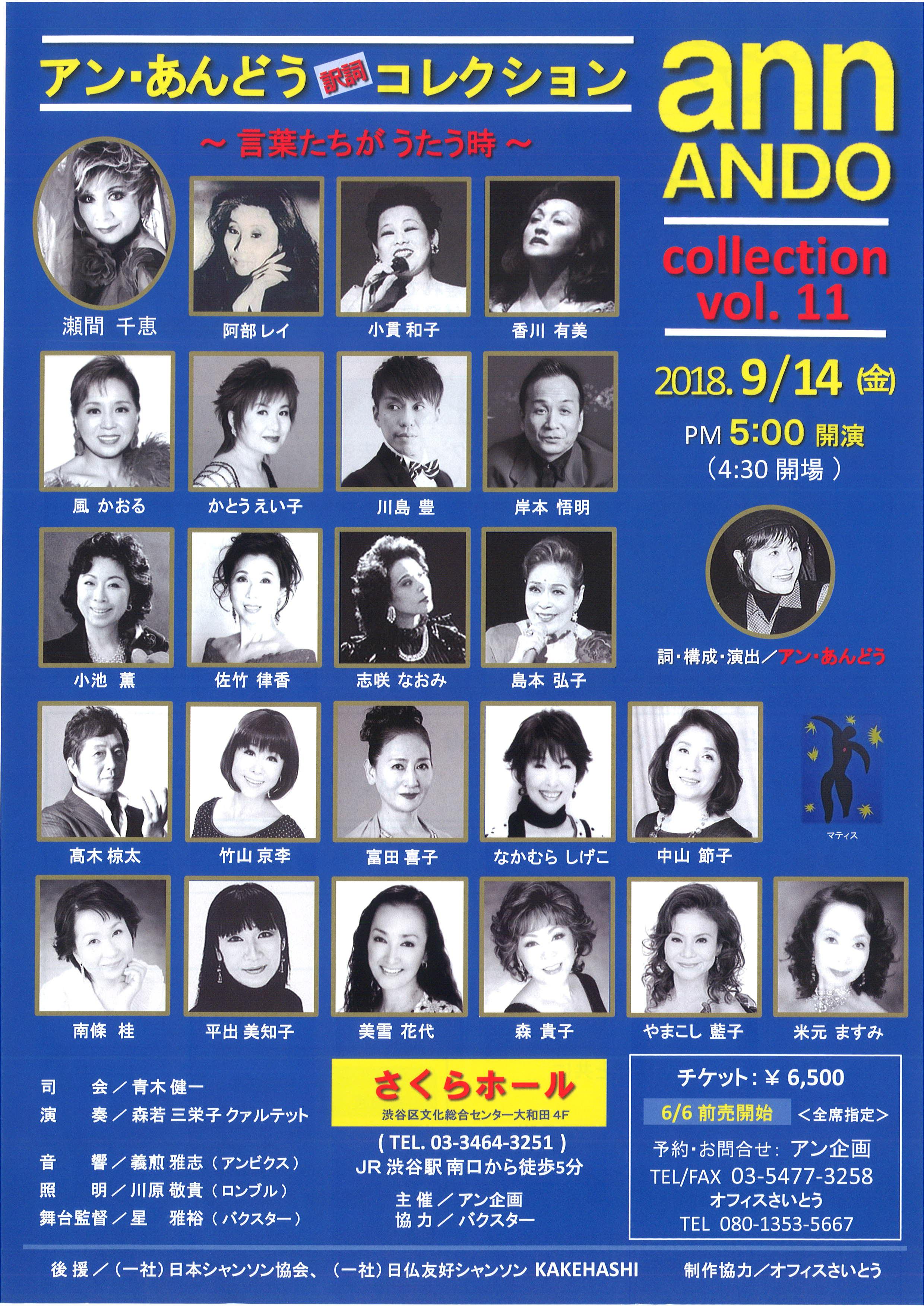 ann・ANDO collection vol.11.jpg