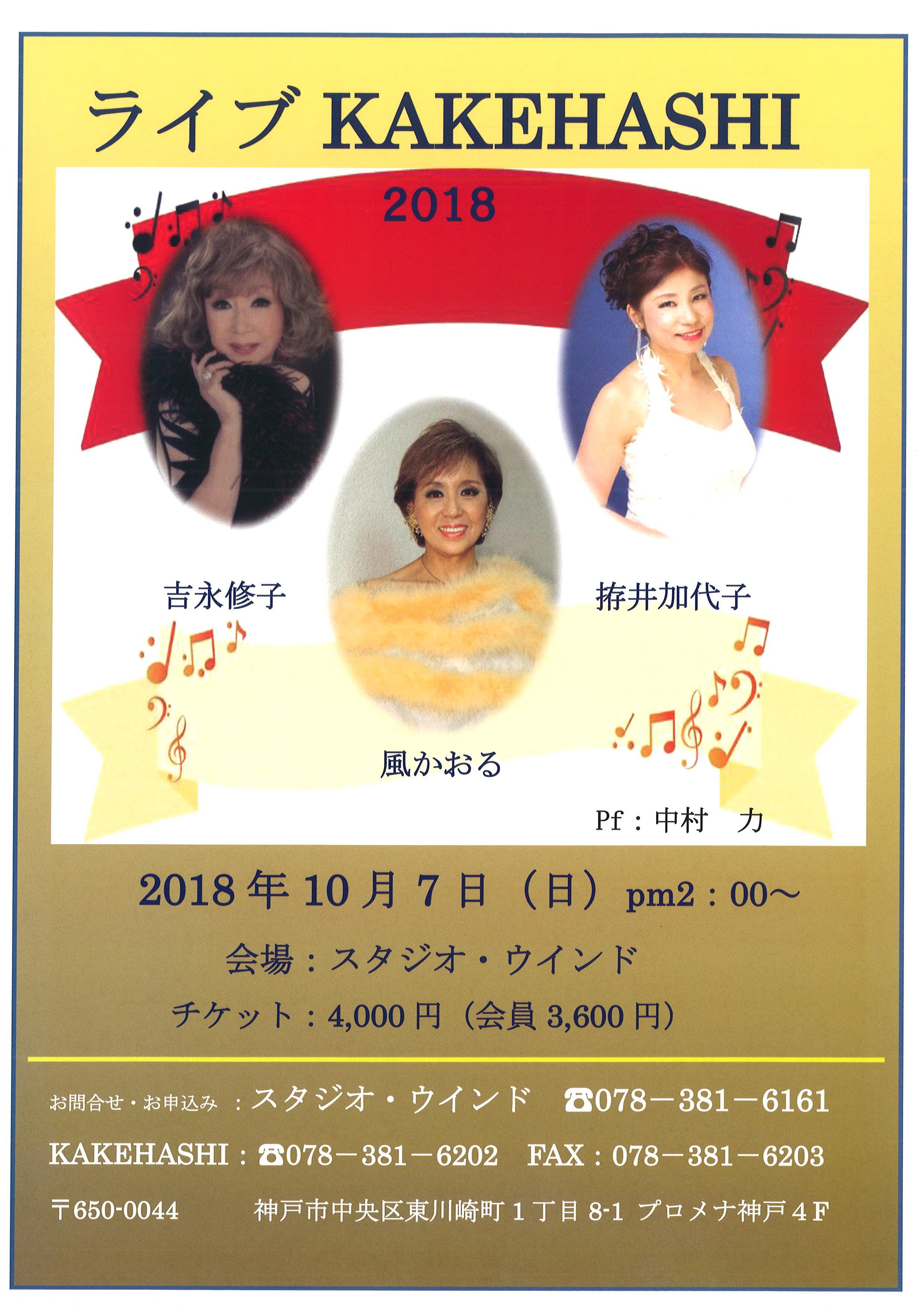 ライブKAKEHASHI 2018.jpg
