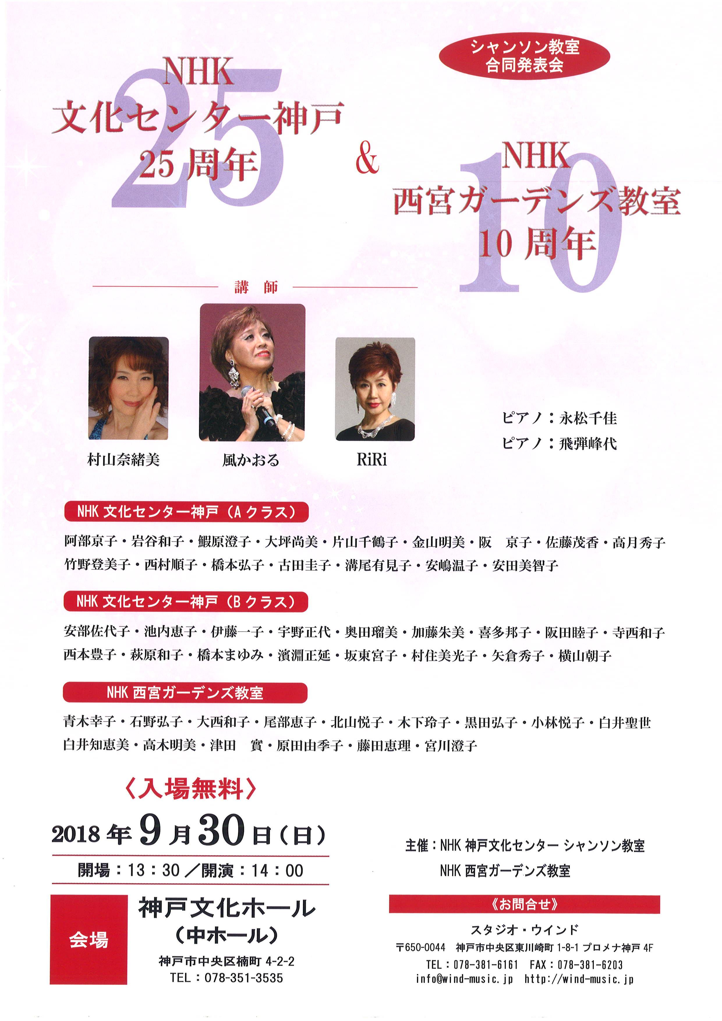 NHKシャンソン教室 合同発表会.jpg