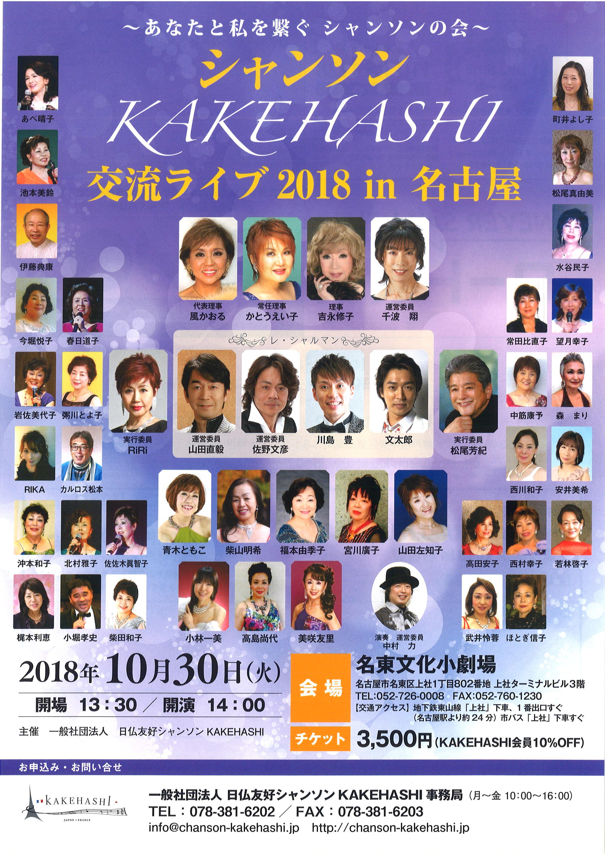 KAKEHASHI交流ライブ名古屋.jpg