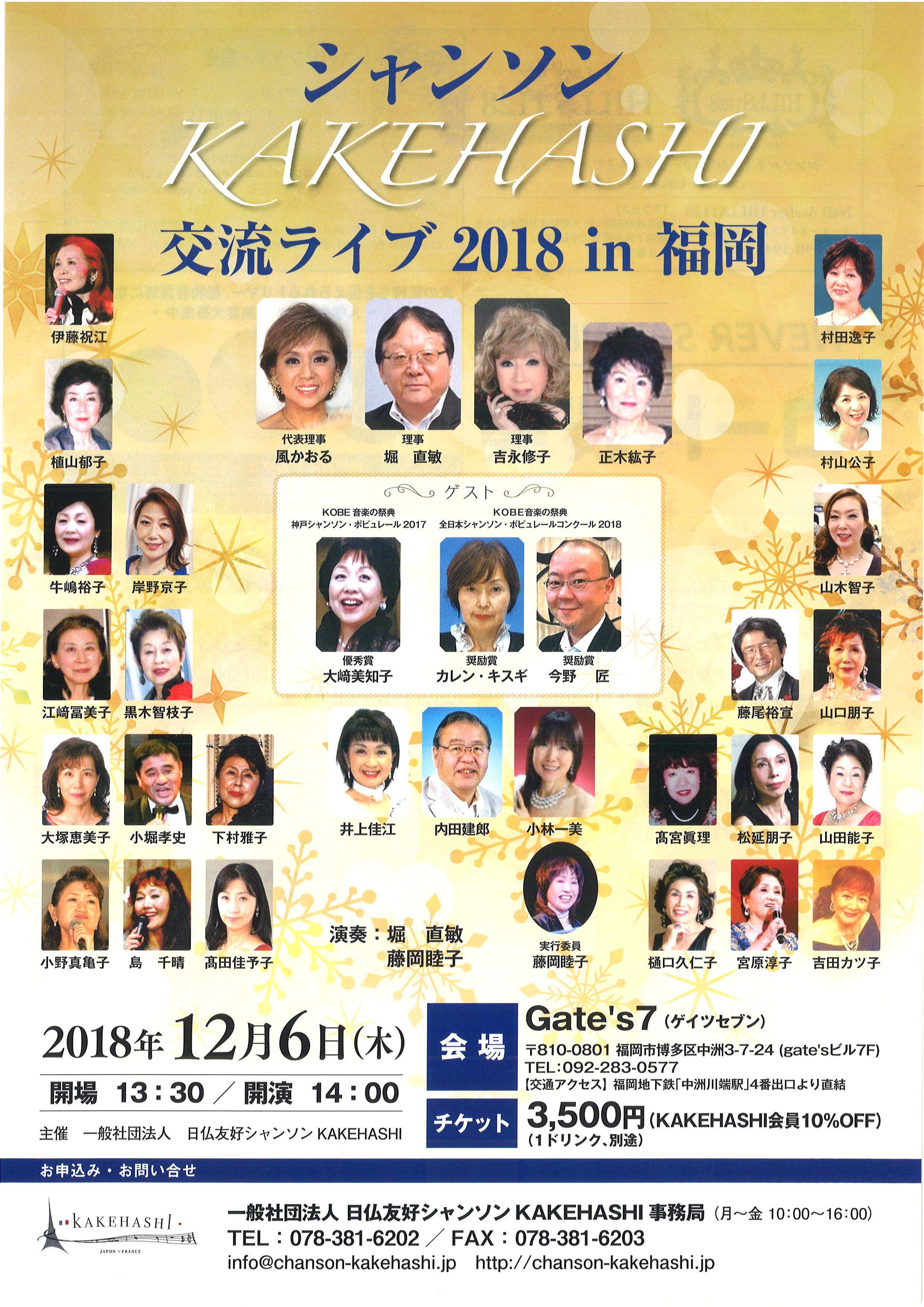 KAKEHASHI交流ライブ2018in福岡.jpg