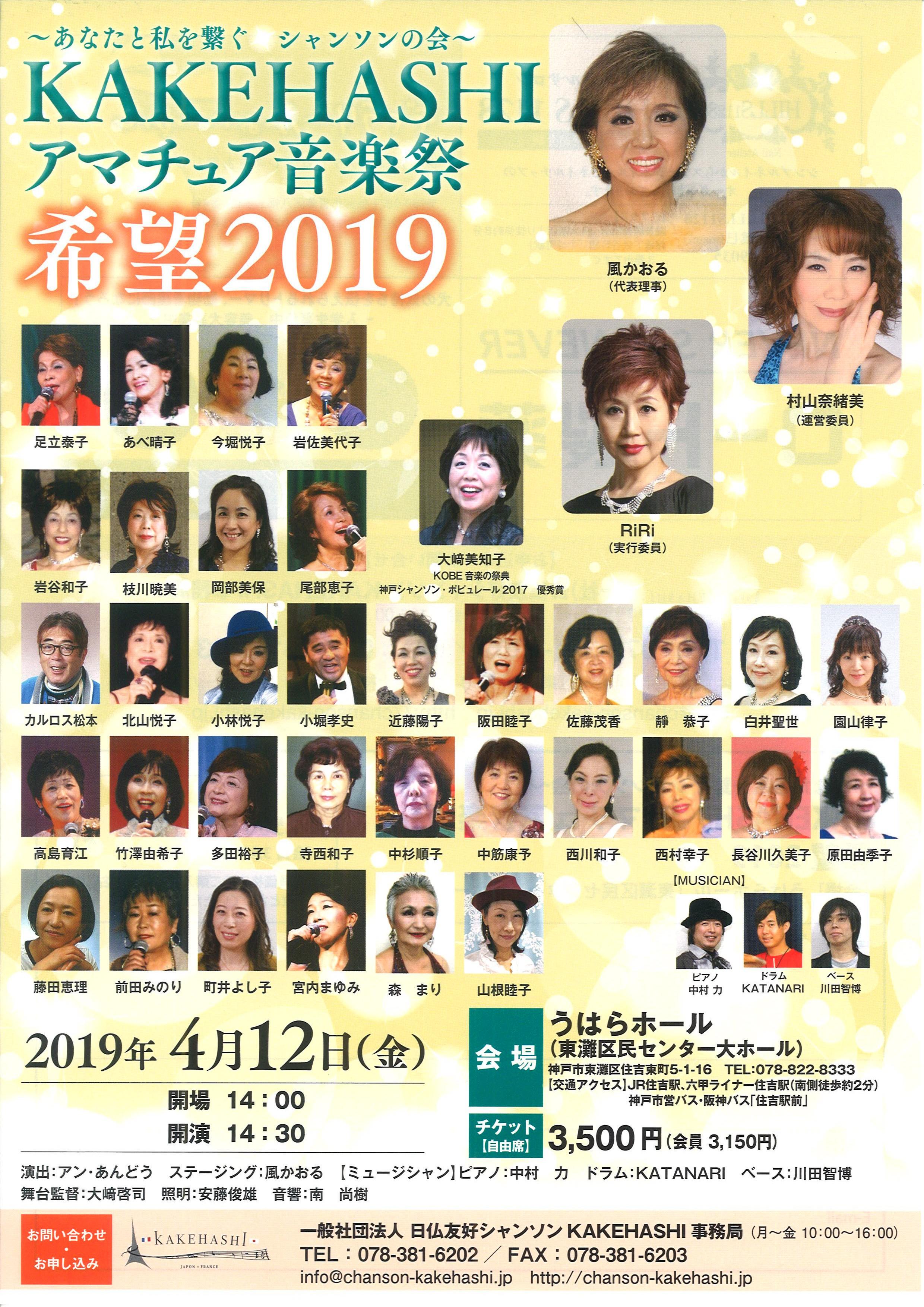 KAKEHASHIアマチュア音楽祭 希望2019