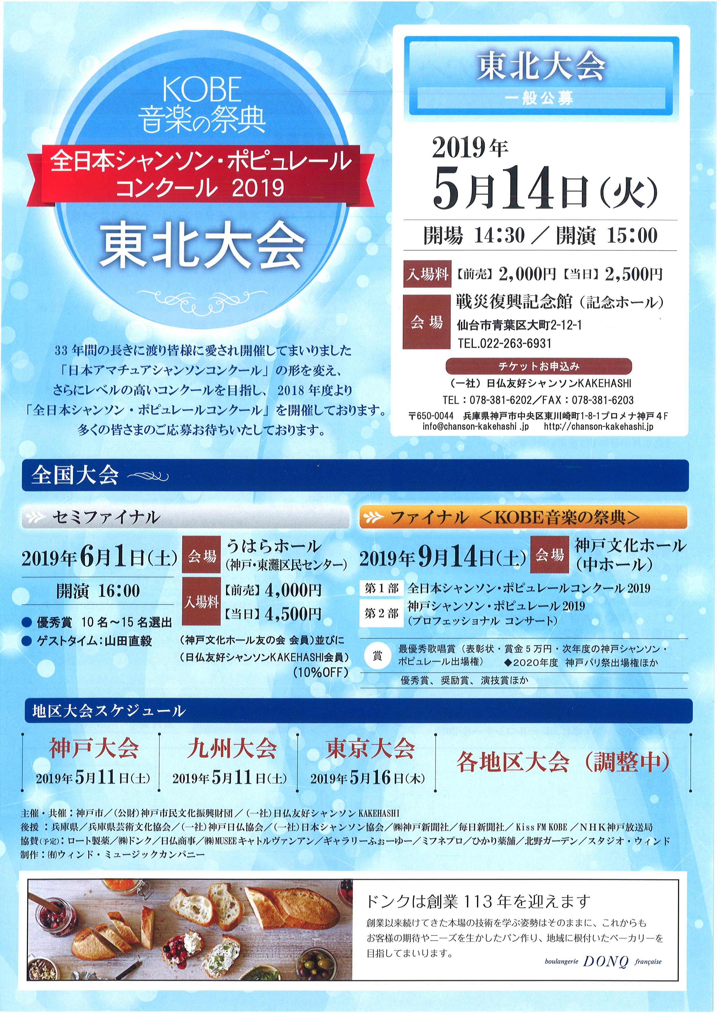 全日本シャンソンポピュレールコンクール 東北大会