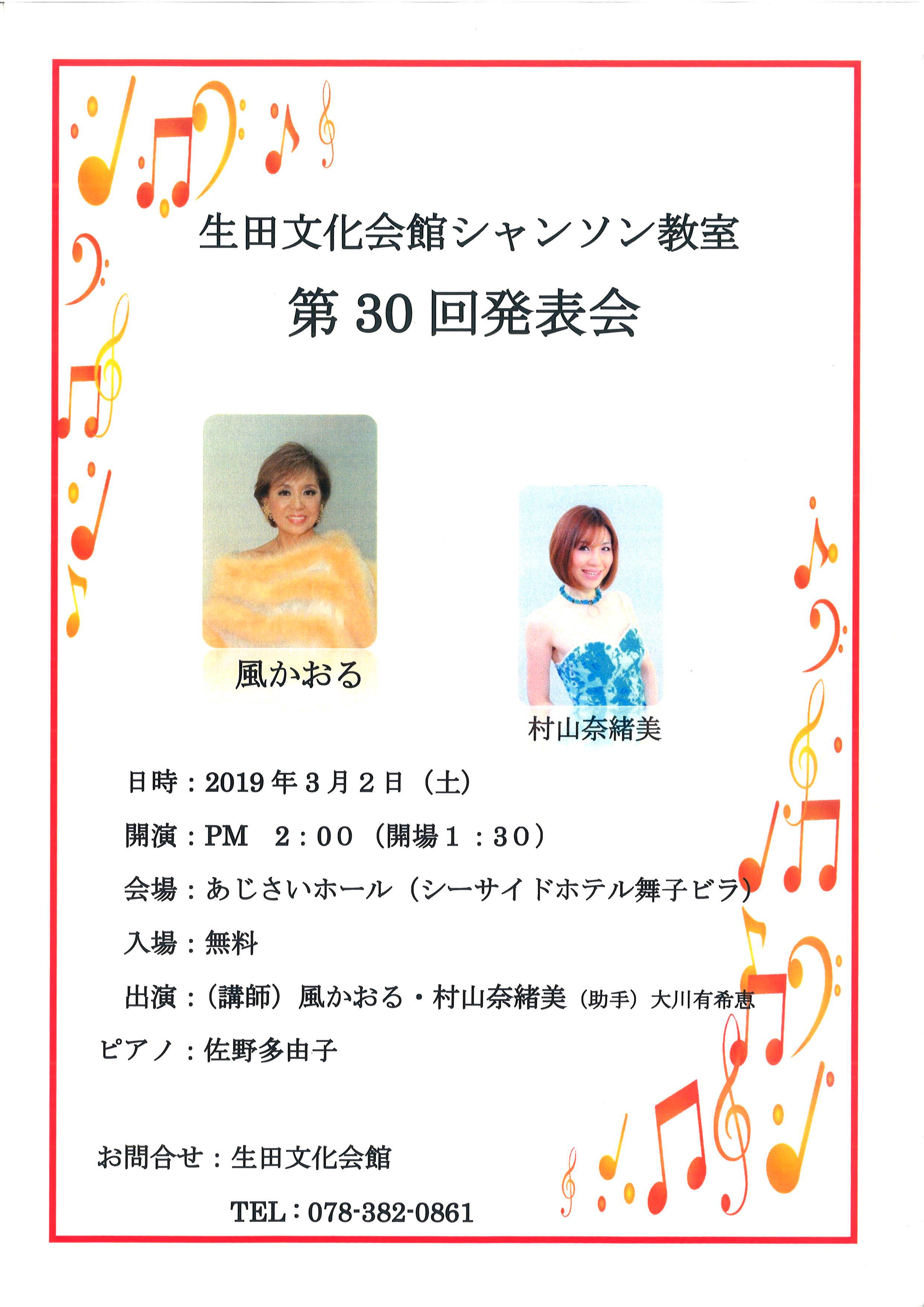 生田文化会館シャンソン教室 第30回発表会
