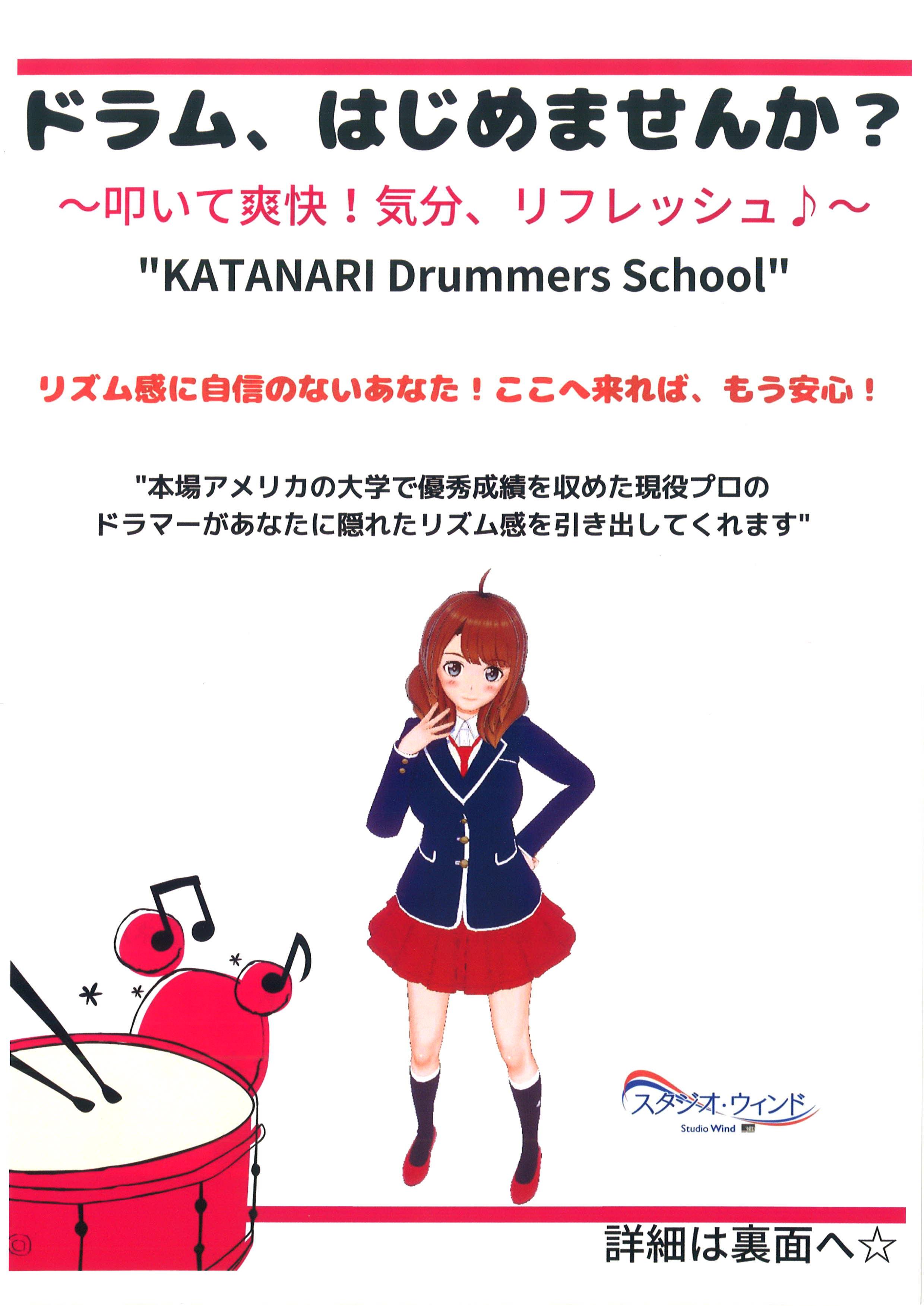 KATANARI Drummers School_01