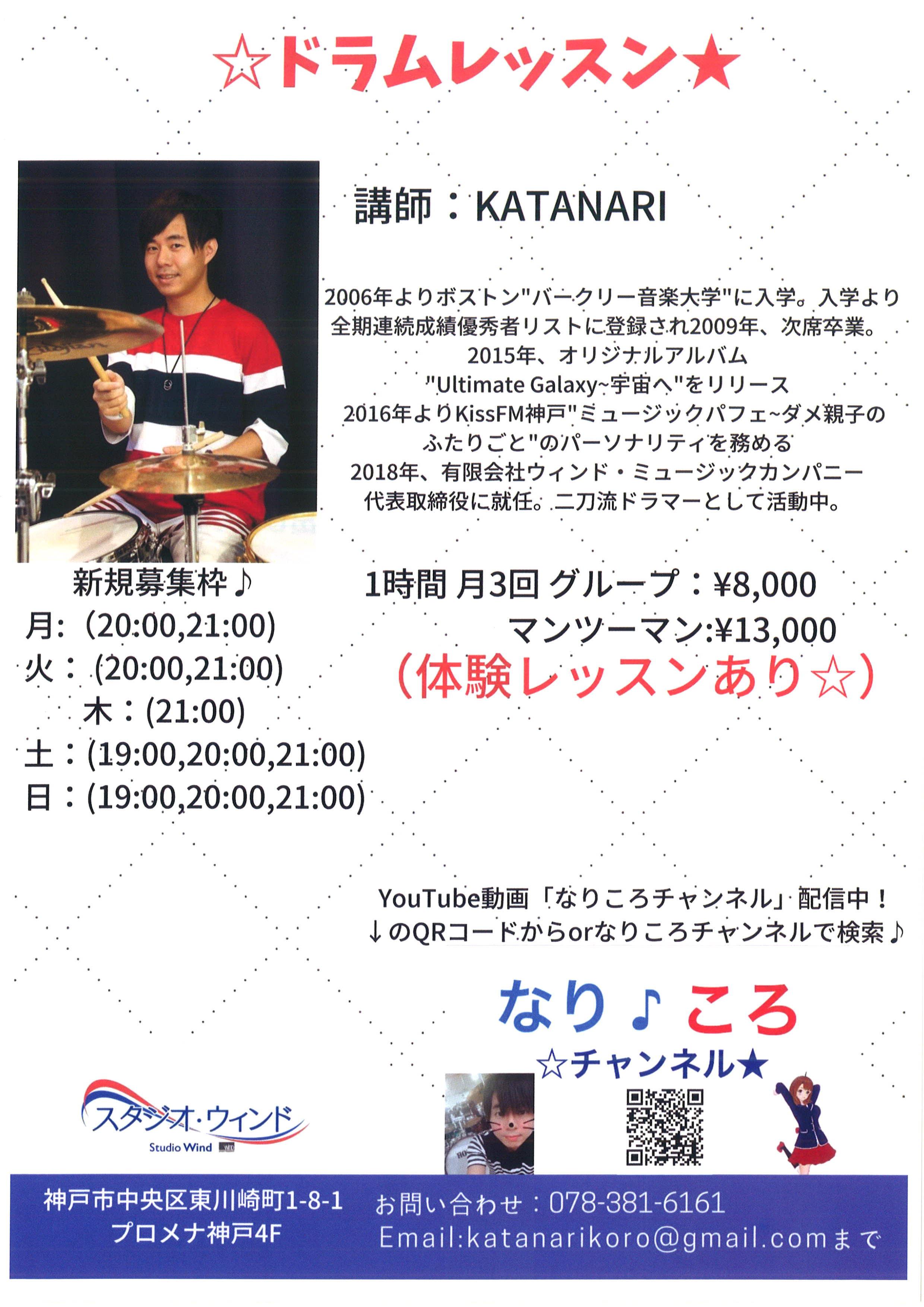 KATANARI Drummers School_02
