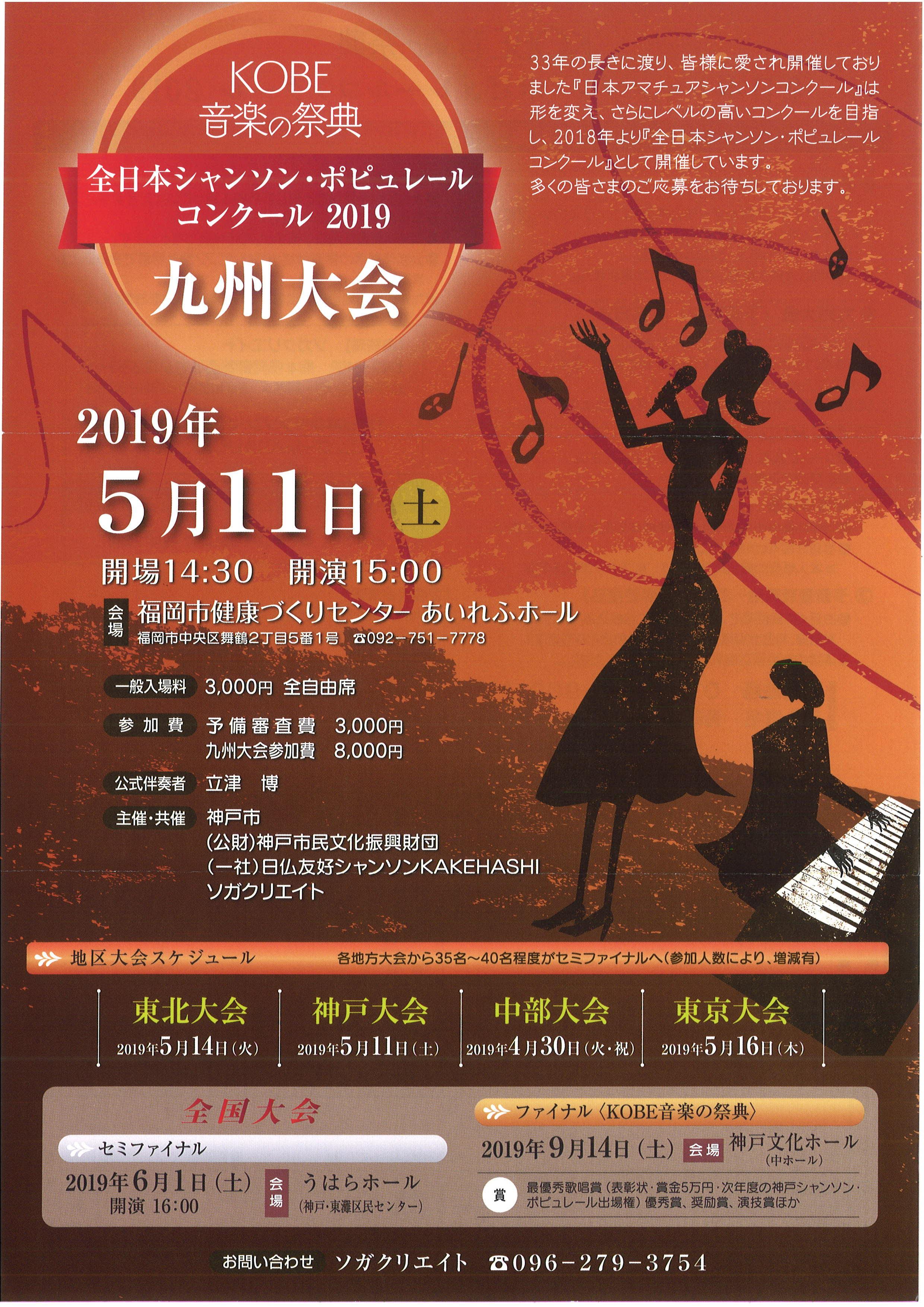 全日本シャンソンポピュレールコンクール 九州大会