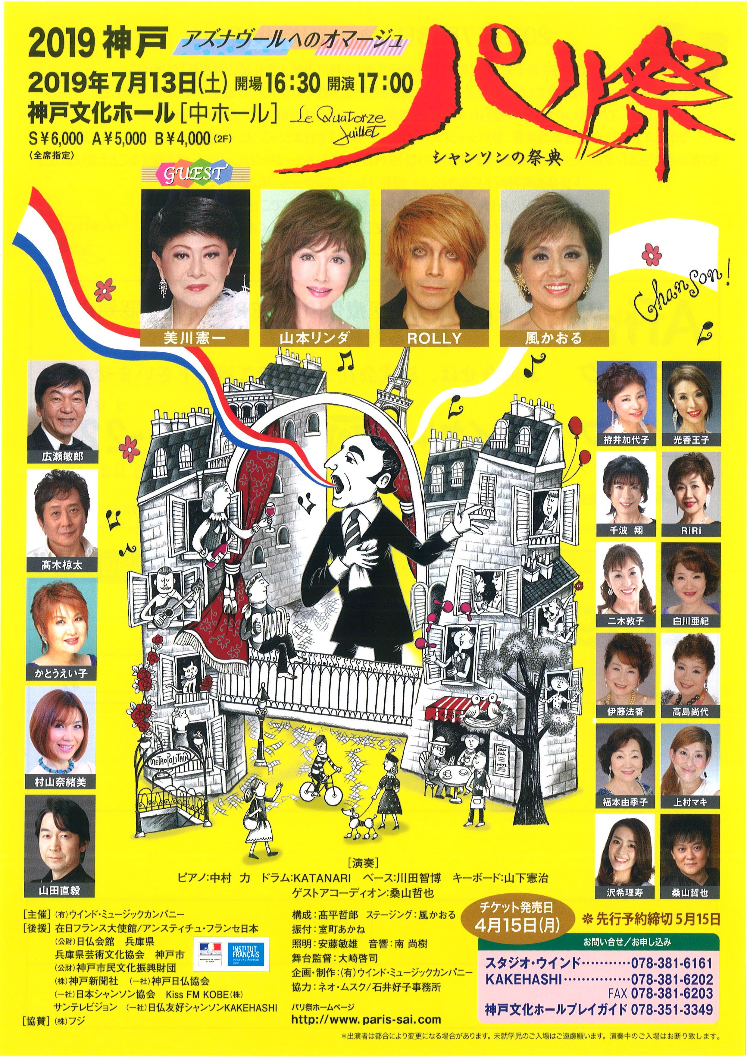 パリ祭 神戸.jpg