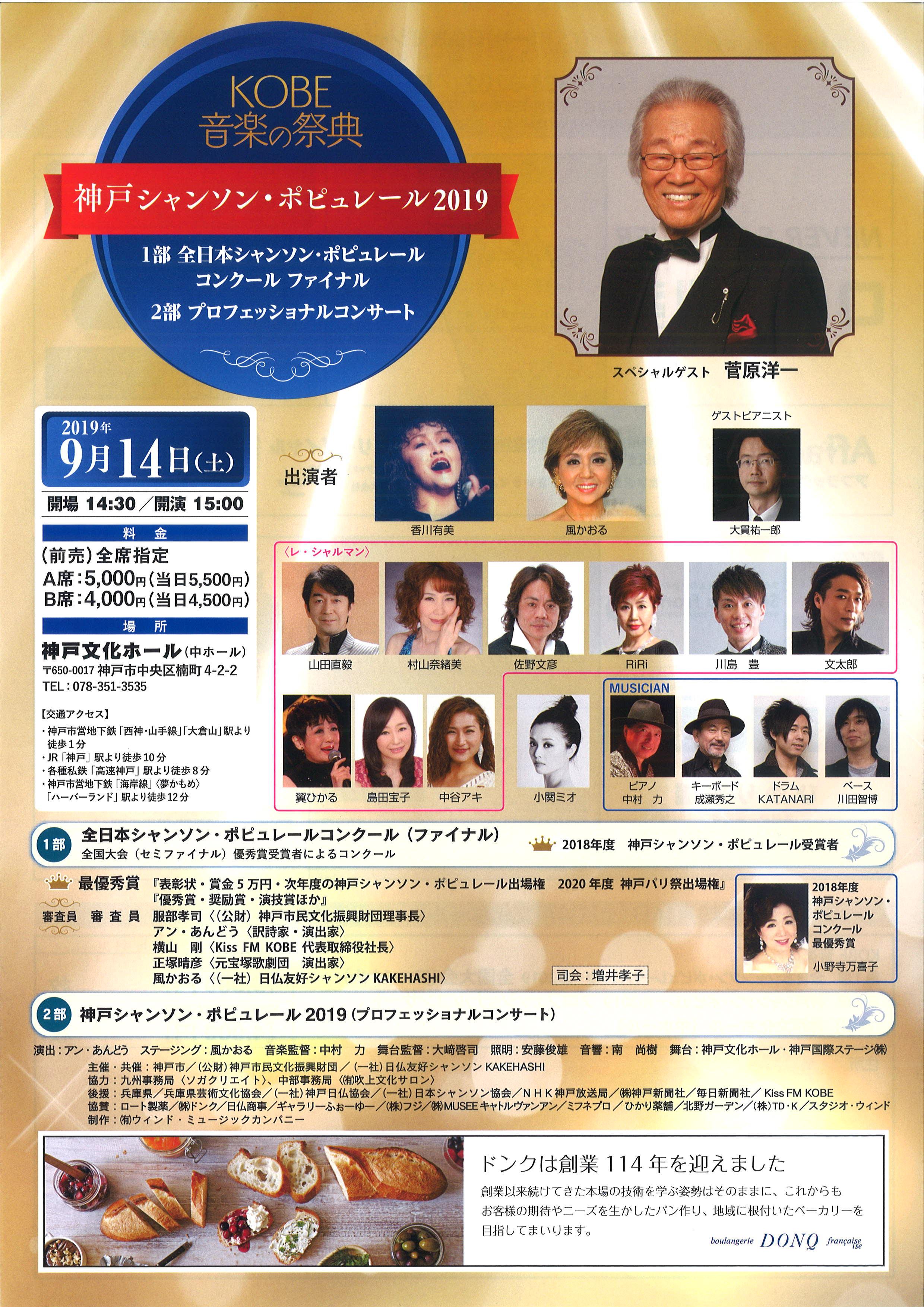 全日本シャンソンポピュレールコンクール 東京大会