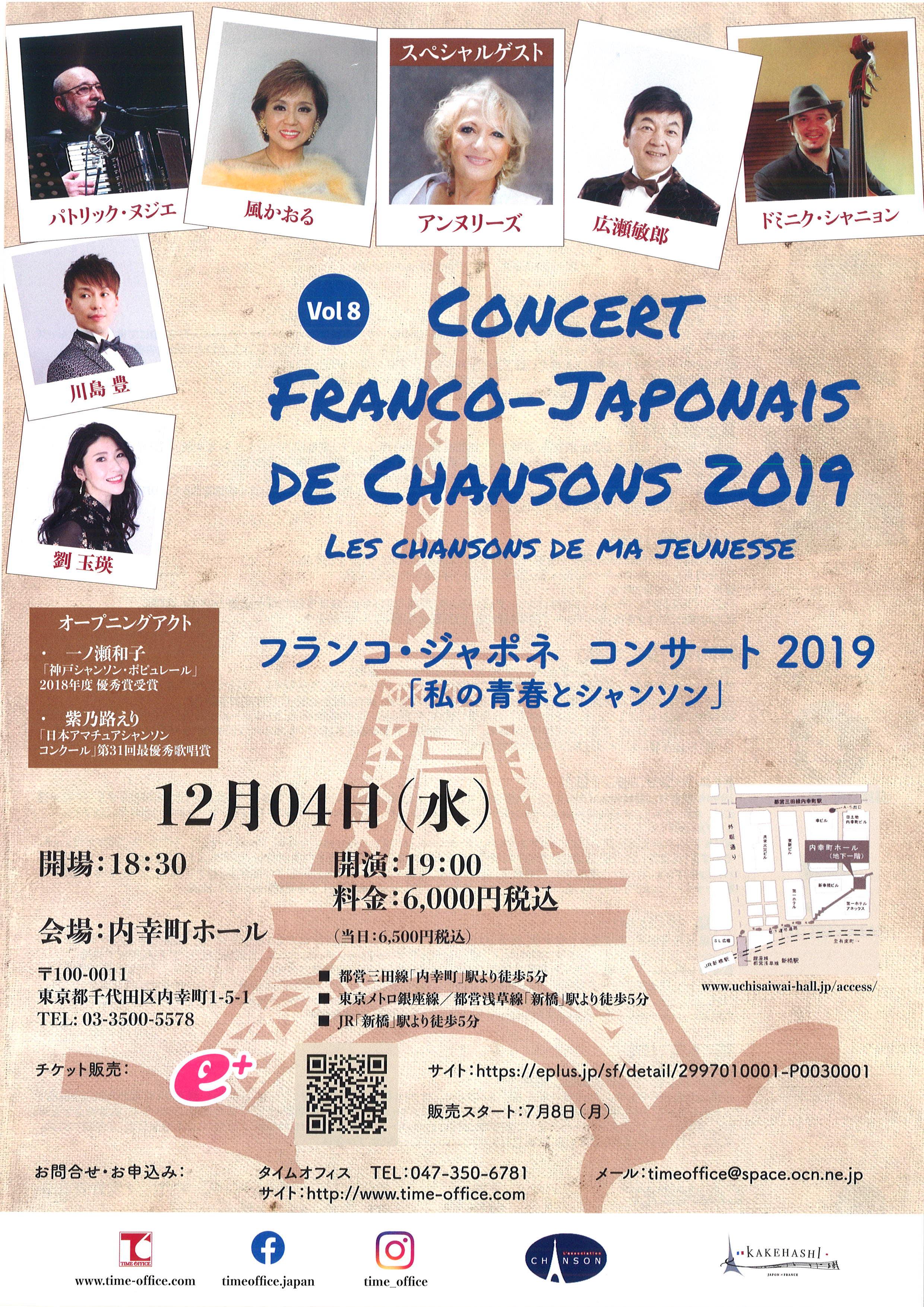 フランコ・ジャポネ コンサート2019.jpg