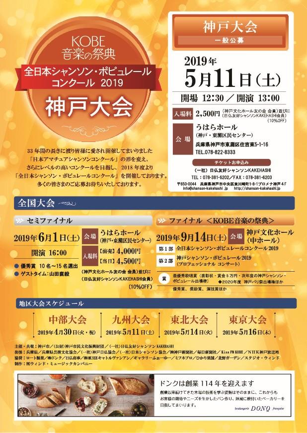 全日本シャンソンポピュレールコンクール 神戸大会