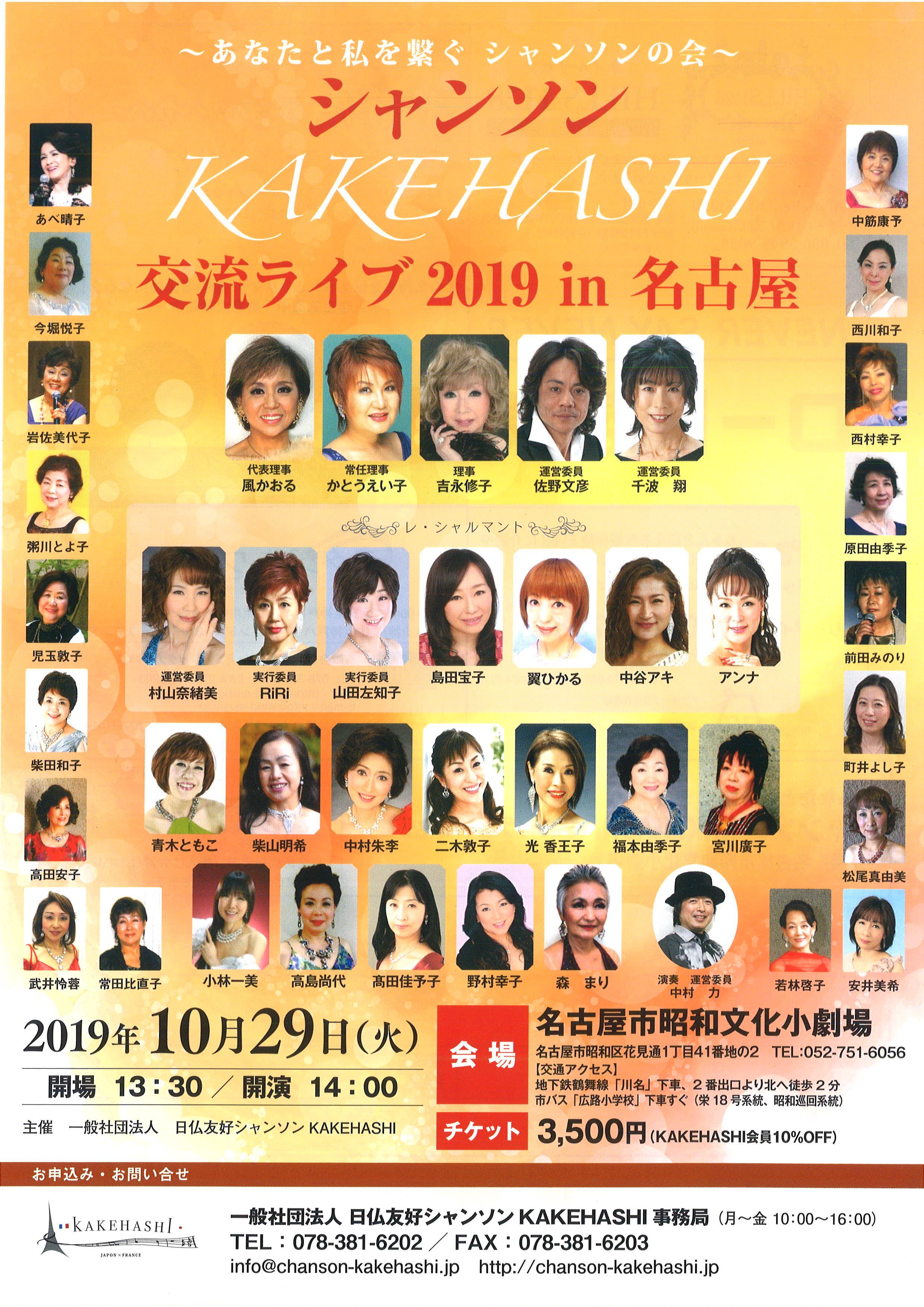 交流ライブ2019 in 名古屋.jpg