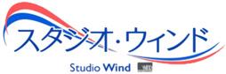 Wind Music Company – スタジオ・ウインド