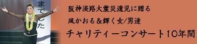 阪神淡路大震災遺児に贈る 風かおる&輝く女/男達 チャリティーコンサート10年間